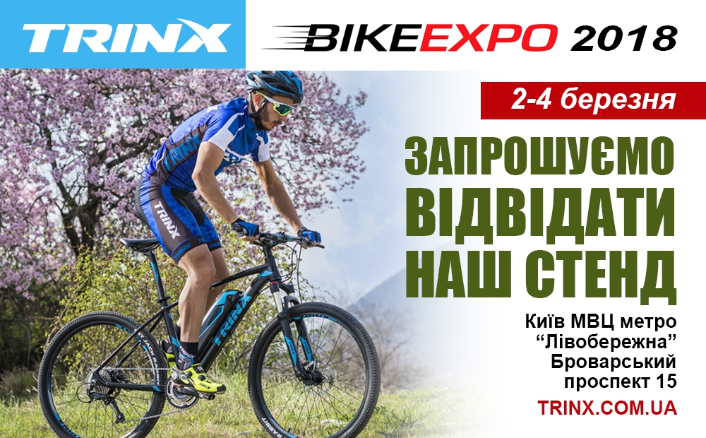 Trinx_BikeExpo